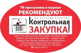 soevyy sous jpg Соевый соус Легкий обошел в независимом конкурсе контрольная закупка соусы kikk hienz и стал победителем среди соевых соусов
