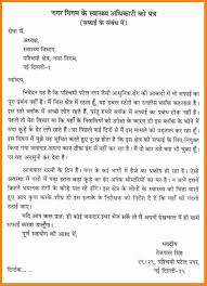 how do you format a letter application letter format sample hindi valid hindi informal