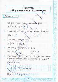 ГДЗ Контрольные работы по математике класс Рудницкая к учебнику Моро 11стр