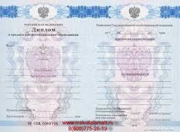 Чистый диплом высшем образовании лет Чистый диплом высшем образовании 5 лет в Москве