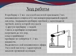 Презентация по химии к практической работе Карбоновые кислоты  слайда 9 В пробирку с 2 мл уксусной кислотой приливаем 2 мл изоамилового спирта и 0