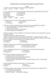 Контрольная работа по теме Советский Союз в послевоенный 8 кл ТЕСТ История России в первой половине xix в