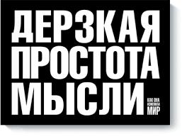 <b>Дерзкая</b> простота мысли (Морис Саатчи) — купить в МИФе