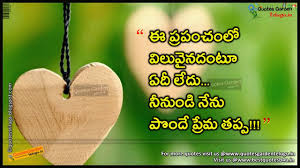 Best Love Quotations In Telugu Download Hover Me