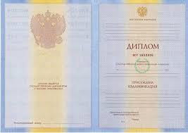 Купить диплом ВУЗа новейшего образца года Купить диплом в  Диплом ВУЗа образца 2014 года