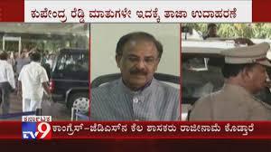 Tv9 Kannada On Twitter Several Cong Jds Mlas Will Resign