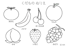 りんごバナナみかんの果物ぬりえの無料イラスト素材イラストイメージ
