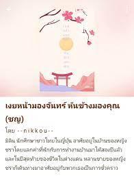 มีนิยายเรื่องใหม่ของ #nikkou... - นิยายเด็กดี : Niyay Dek-D