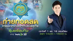 ชมถ่ายทอดสดการออกสลากกินแบ่งรัฐบาล งวดวันที่ 1/06/63 ทางไทยรัฐทีวี
