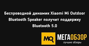 Беспроводной динамик <b>Xiaomi Mi Outdoor</b> Bluetooth Speaker ...