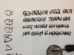 Quotation Poetry File Calligraphed Odia Poetry Quotation Jpg Wikimedia Commons