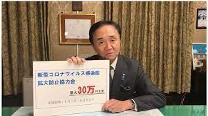 感染 拡大 防止 協力 金 神奈川