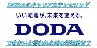 「doda フリー画像」の画像検索結果