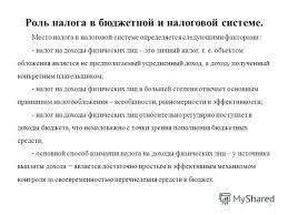 Презентация на тему Выпускная квалификационная дипломная  3 Роль налога