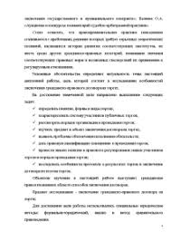 Заключение гражданско правового договора на торгах Дипломная Дипломная Заключение гражданско правового договора на торгах 4