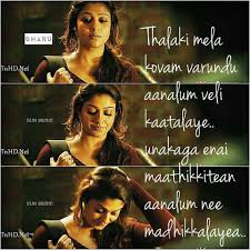 Love Quotes Lyrics In Tamil Hover Me