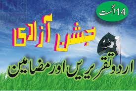urdu essay writing competition pakword essay writing 14th in urdu will celebrate 14 2017 as independence day