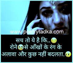 mast hindi sad shayari