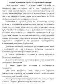 ТюмГУ Финансовый анализ курсовая работа Вариант ТГУ