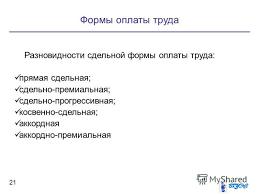 Презентация на тему Оплата труда на предприятии План лекции  21 Формы