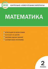 измерительные материалы Математика класс Контрольно измерительные материалы Математика 2 класс