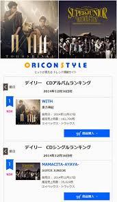 Tvxq And Super Junior Rank High On Oricon Daily Album Chart