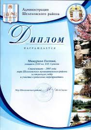 Дипломы грамоты награды школа им В И Сурикова г Шелехов  Посмотреть фотографии в lightbox2