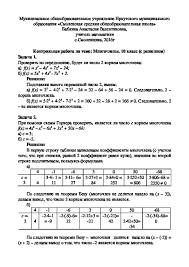 Контрольная работа по теме Многочлены класс с решением Знанио first slide