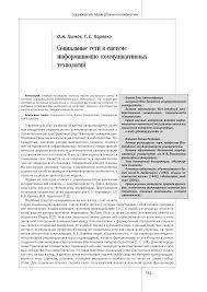 Социальные сети в системе информационно коммуникативных технологий  social networking in the information and communication technologies