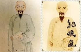 Image result for 纪晓岚 图片