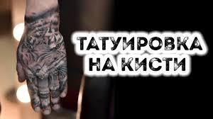 тату на кисти как делать татуировку на кисти тату на руке