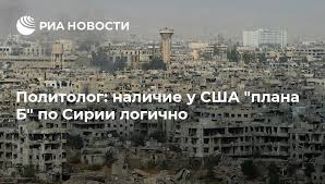 "Политолог: наличие у США ""плана Б"" по Сирии логично - РИА ..."