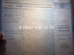 Купить диплом бакалавра года старого образца в Ростове   Диплом бакалавра 2010 2011 года