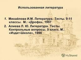 Презентация на тему Тест по творчеству Н В Гоголя Литература  31 Использованная литература
