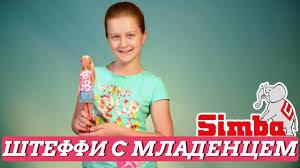 <b>Simba</b> Steffi Love: обзор и распаковка <b>куклы</b> - YouTube