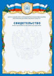 Дипломы грамоты образцы грамот и дипломов примеры дипломов и грамот
