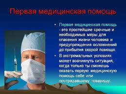 Реферат на тему первая мед помощь при стандарт скорой медицинской помощи при реферат на тему первая мед помощь при отравлении гипогликемической коме Стандарт скорой медицинской помощи при