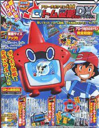 Japanese Toy Hints Ultra Sun & Ultra Moon Pokédex Includes 400 Species