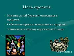 Презентация на тему Правила поведения на природе Автор Павлова  2 Цель