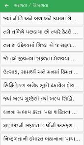 Gujarati Suvicharquotes For Android Apk Download