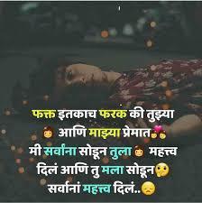 Marathi Sad Images Fakt Itkach Farak Ki Tuzya Sms Latest Hindi