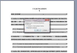 Работа с оглавлением диплома Правовые технологии Редакторование оглавления