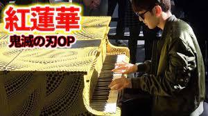 よみ ー ピアノ