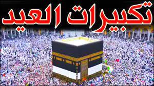 تكبيرات عيد الفطر 2021 بأجمل صوت ستسمعه لنجعلها تملأ الأرض كلها  الآن!!!Takbeers of Eid Al Fitr 2021 - YouTube