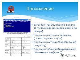 Презентация на тему Правила оформления рефератов и докладов  9 Заголовок текста размер