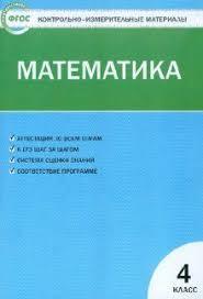 Книга Контрольно измерительные материалы Математика класс  Книга Контрольно измерительные материалы Математика 4 класс ФГОС купить в интернет магазине ОНЛАЙН ТРЕЙД РУ