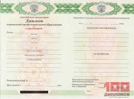 Купить диплом ПТУ в Иркутске Диплом ПТУ с 2010 г по 2017 г