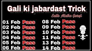 Symbolic Disawar Satta Result Chart Kuber Day Matka Chart