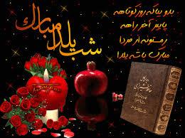 Image result for وب خارجیا از شب یلدا