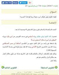 """Fahad on Twitter: """"صدق رسول صل الله عليه وسلم كما تكونو يولا عليكم لاينطق  عن الهوى انهوا الا وحي يوحى.… """""""